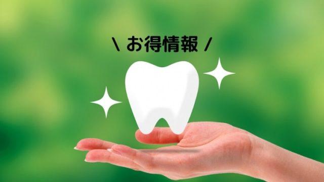 お得な歯科情報