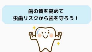 虫歯予防・歯質